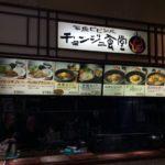 石焼きビビンバ チョンジュ食堂