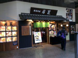 阪急そば 若菜