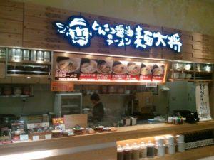とんこつ醤油ラーメン 麺大将
