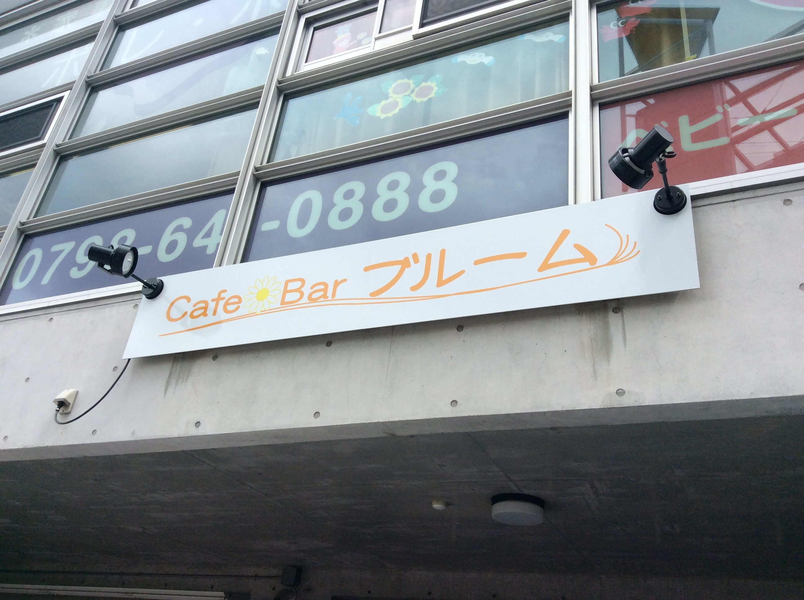 カフェ&バー ブルーム