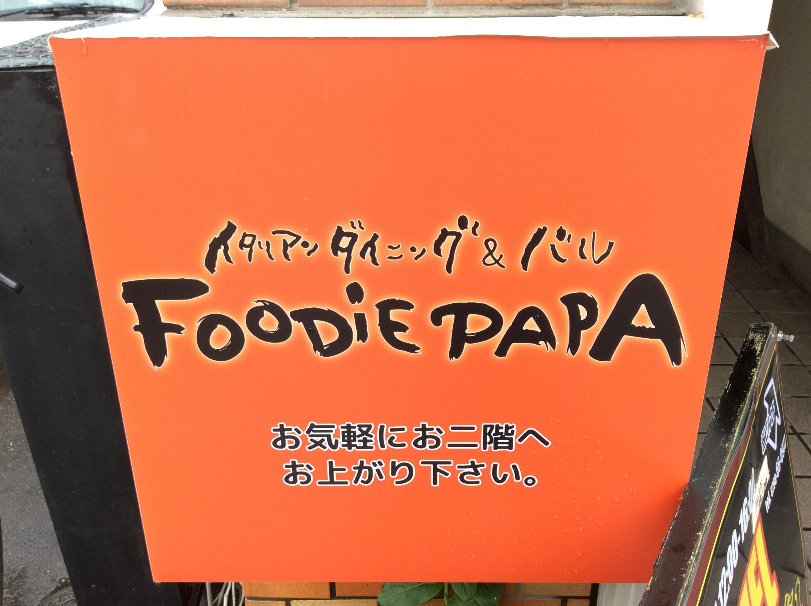 FOODIE PAPA(フーディーパパ)