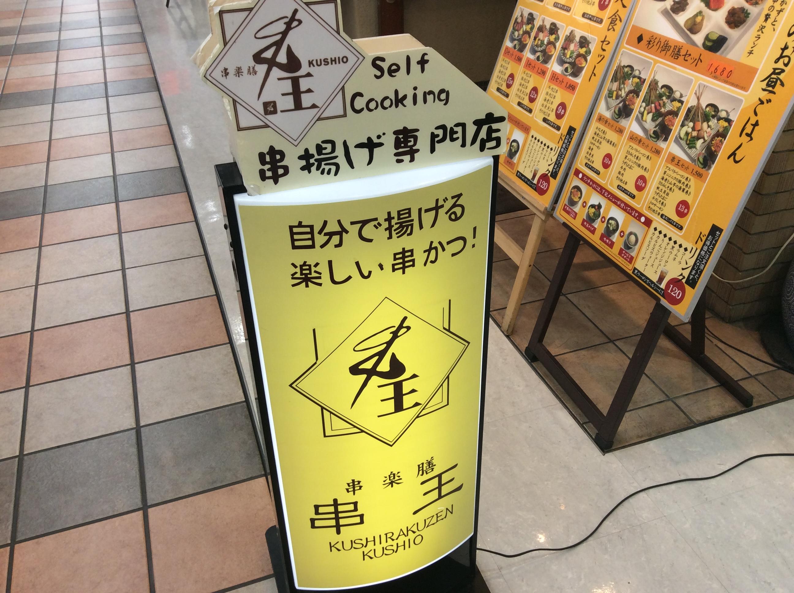 串楽膳串王(くしらくぜんくしおう)