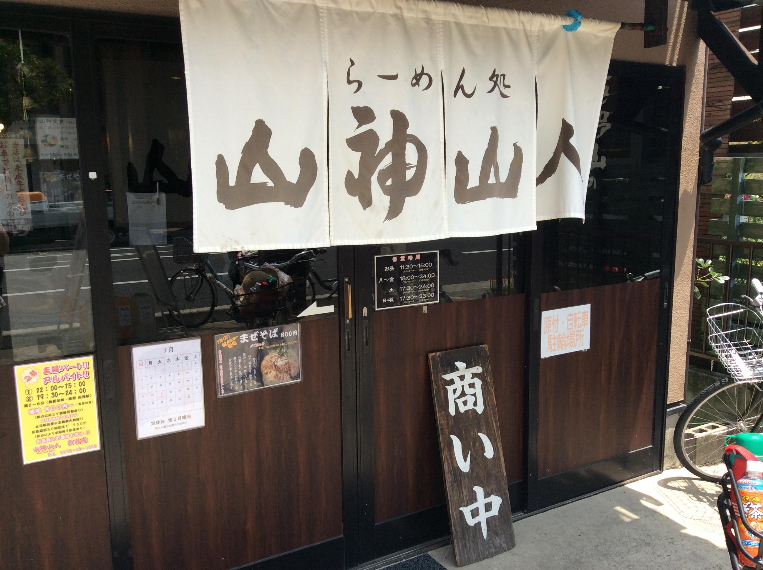 山神山人 西宮店(さんじんさんじん)