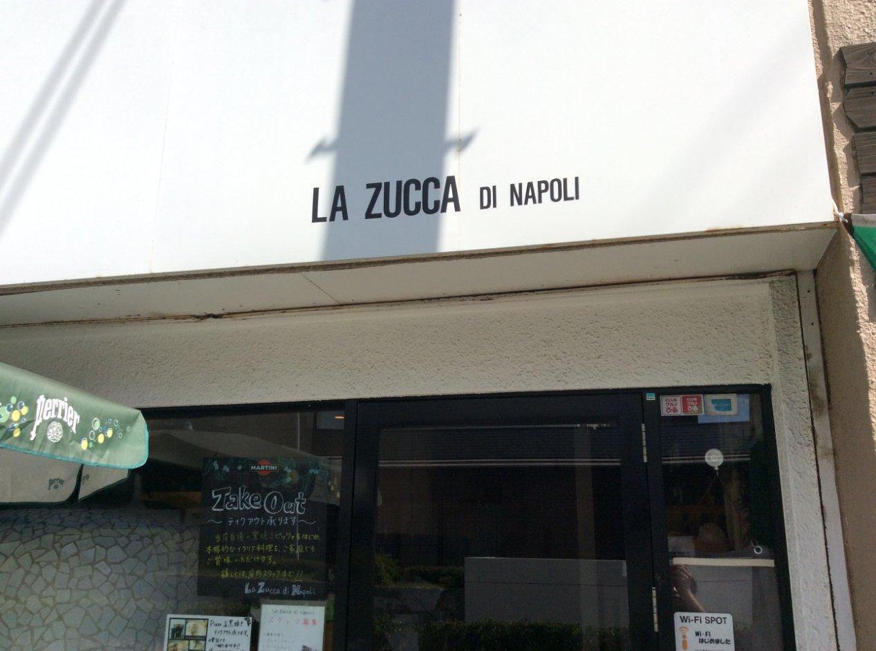 La Zucca di napoli(ラ ズッカ ディ ナポリ)