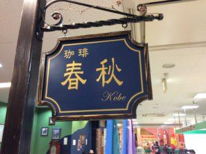 春秋Kobe