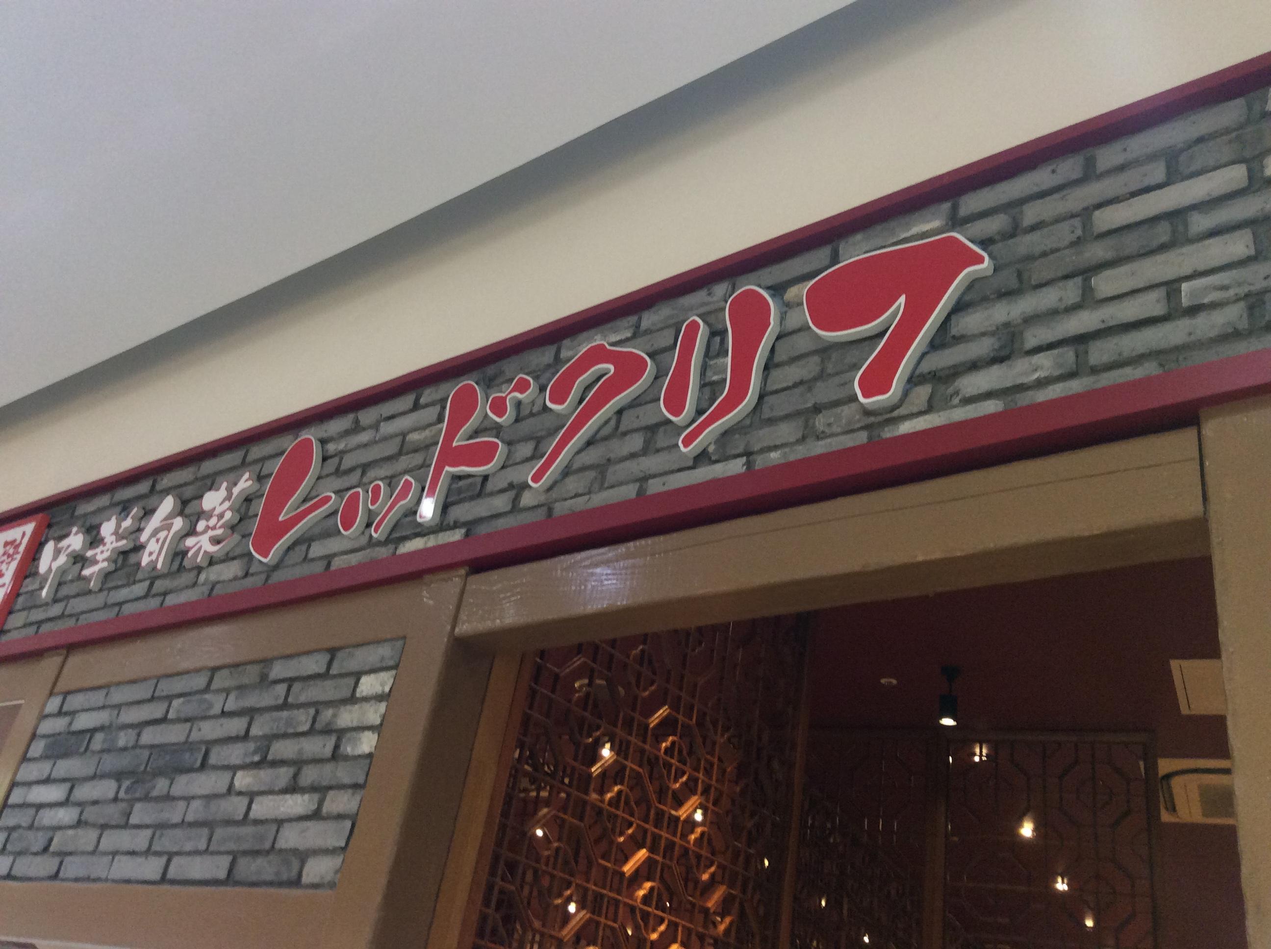 中華旬菜レッドクリフ