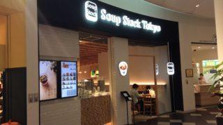 西宮北口のSoup Stock Tokyo(スープストックトーキョー)でオマール海老のビスク