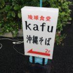 琉球食堂kafu