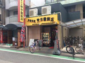 甲子園飯店