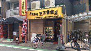 JR甲子園口に甲子園飯店で焼飯セット