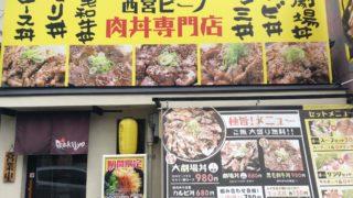 JR西宮の西宮ビーフでカルビ・セセリ丼