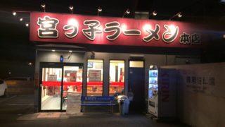 甲東園の宮っ子ラーメンでチャーシュー麺