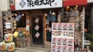 阪神西宮の浜焼太郎でお造り盛り合わせ定食