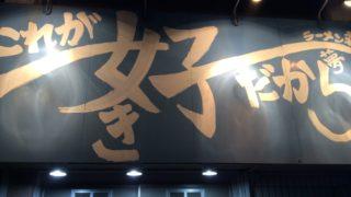 JR西宮のラーメン荘これが好きだからで二郎系ラーメン