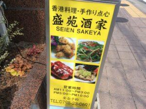 香港料理盛苑酒家