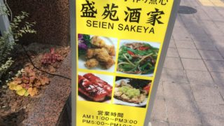 JR西宮の香港料理盛苑酒家で中華丼