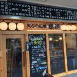 天ぷら広場食道