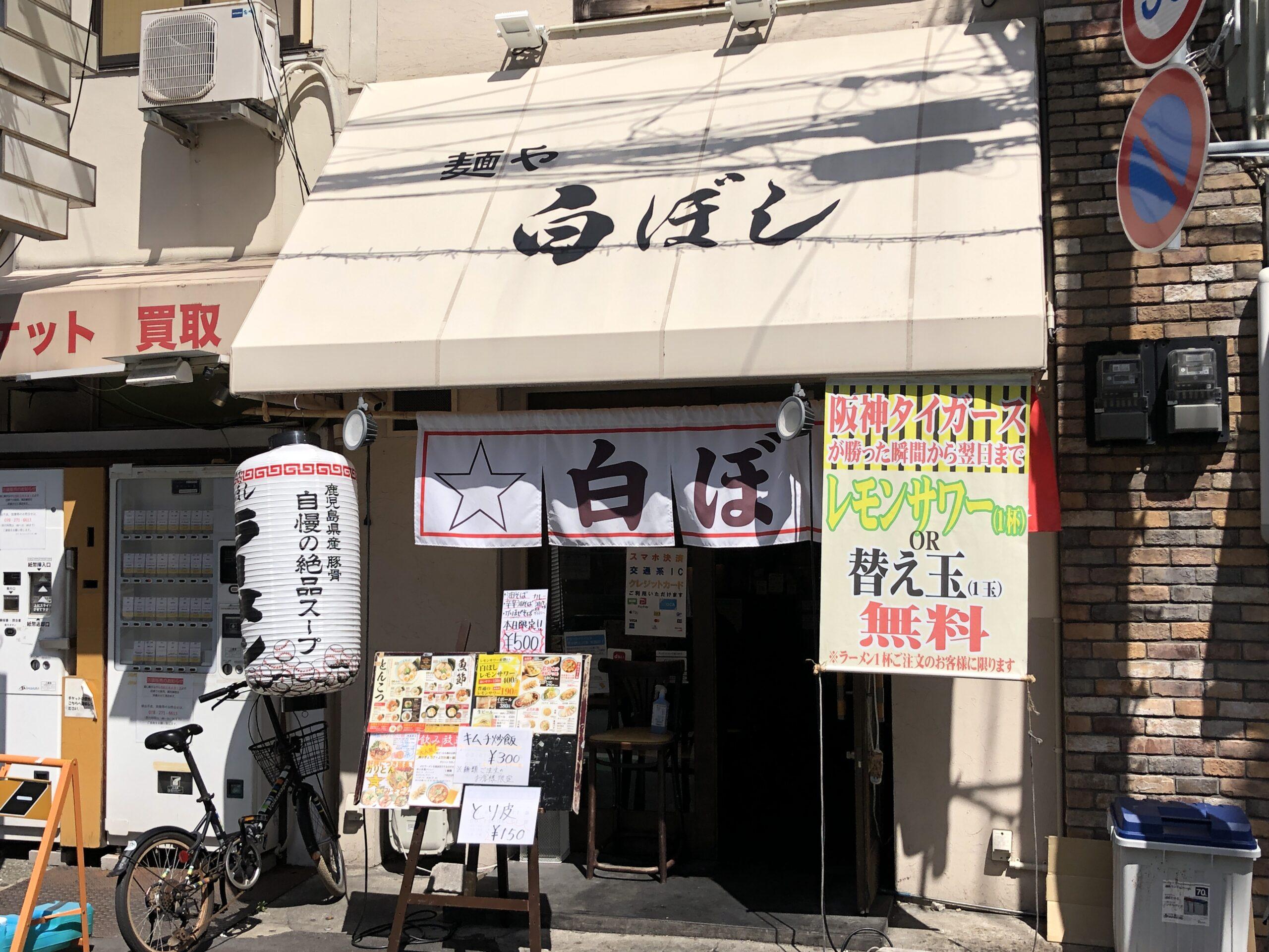 甲子園口麺や白ぼし