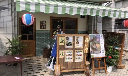 西宮北口沖縄料理島食堂ソーキそば